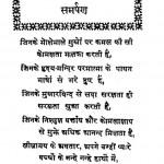 Bal Ramayan by रामजीलाल शर्मा - Ramjilal Sharma