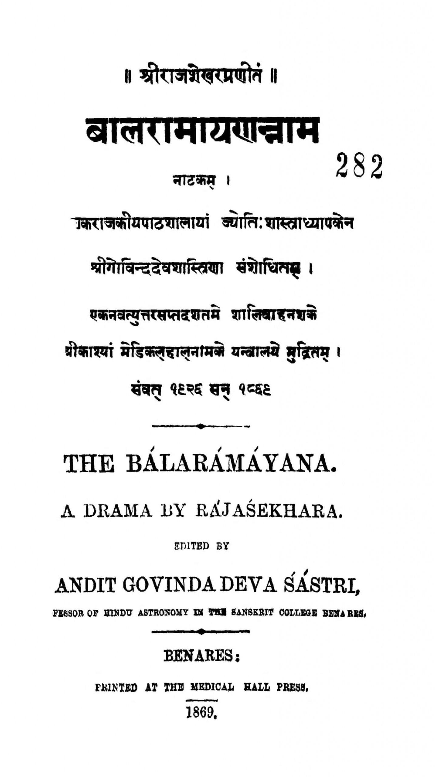 Book Image : बालरामायण  - Balaramayan