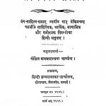 Bamkim Nibandhavali by पं. रूपनारायण पाण्डेय - Pt. Roopnarayan Pandey