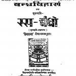 Bandhavihanam Mula Payadi Ras Bandho by प्रेमप्रभा - Premaprabha