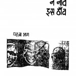 Bandho Na Nav Is Thanv Bhag - 1 by उपेन्द्र नाथ अश्क - Upendra Nath Ashak