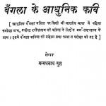 Bangala Ke Aadhunik Kavi by मन्मथनाथ गुप्त - Manmathnath Gupta