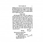 Bangala Ke Adhunik Kavi by मन्मथनाथ गुप्त - Manmathnath Gupta