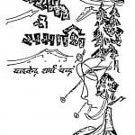 Baraf Ki Samadhi by यादवेन्द्र शर्मा ' चन्द्र ' - Yadvendra Sharma 'Chandra'