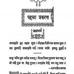 Barhamchary Ki Mahima by लक्ष्मण नारायण गर्दे - Lakshman Narayan Garde