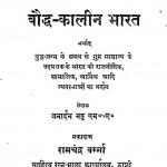 Bauddh - Kalin Bharat by जनार्दन भट्ट - Janardan Bhatt