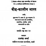 bauddha Kalin Bharat by जनार्दन भट्ट - Janardan Bhatt