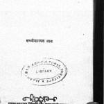 Baya Ka Ghonsala Aur Sanp by लक्ष्मीनारायण लाल -Laxminarayan Lal