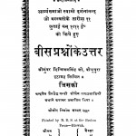 Bees Prashno Ke Uttar  by दिग्विजय सिंह - Digvijay Singh
