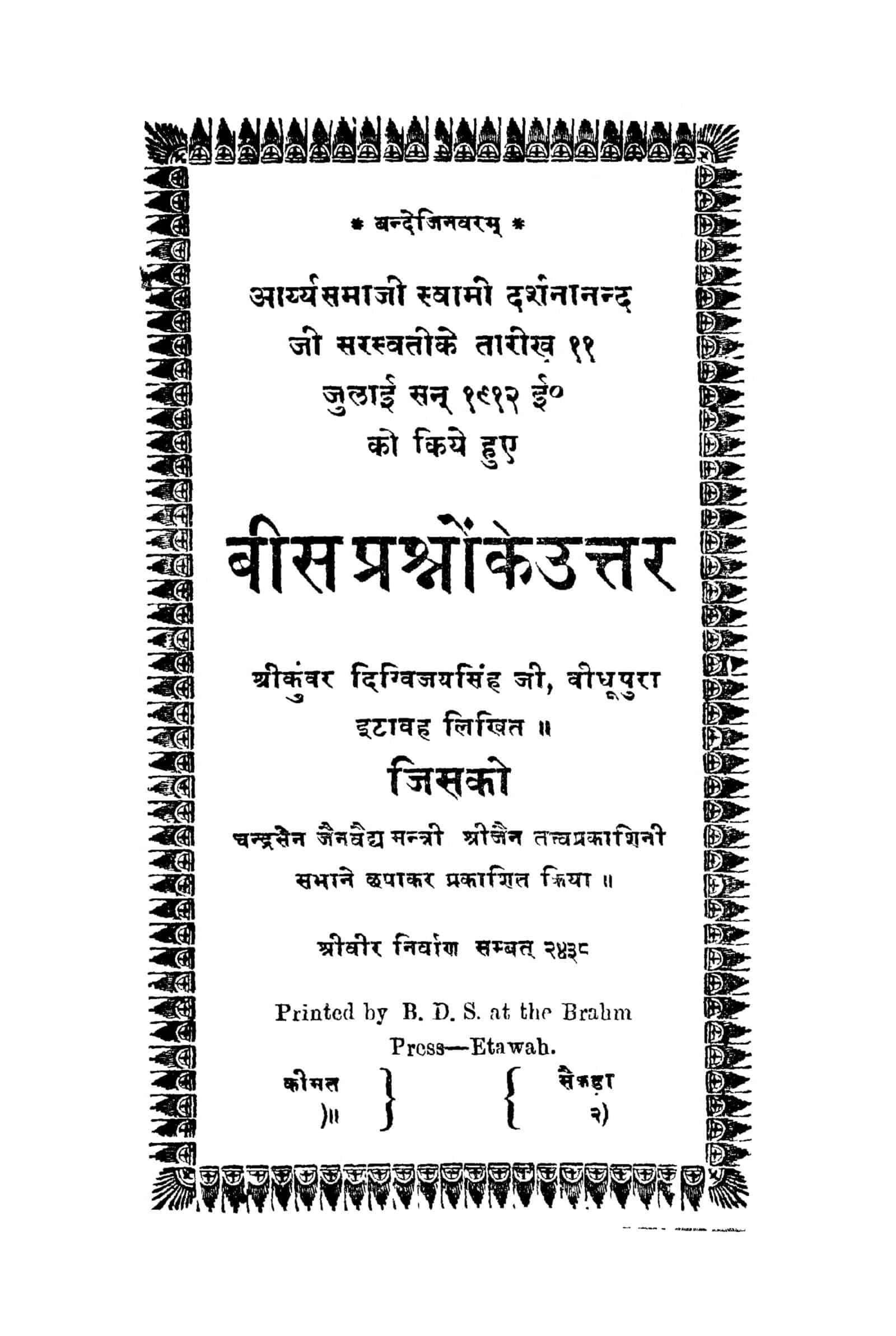 Book Image : बीस प्रश्नों के उत्तर  - Bees Prashno Ke Uttar
