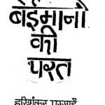 Beimani Ki Parat by हरिशंकर परसाई - Harishankar Parsai