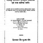 Bhadrabahu - Chanakya - Chandragupt - Kathanak Evm Raja Kalki - Varnan   by राजाराम जैन - Rajaram Jain