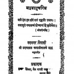 Bhadravahucharitra by उदयलाल काशलीवाल - Udaylal Kashliwal
