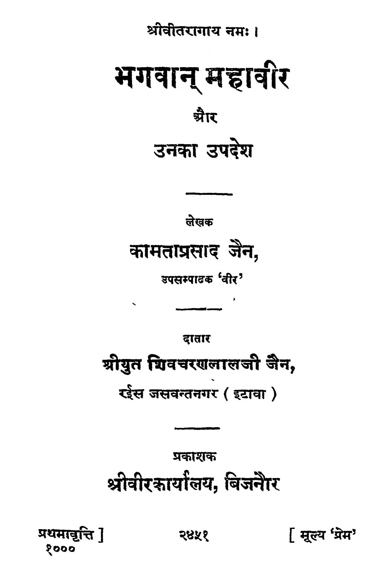 Book Image : भगवान महावीर और उनका उपदेश - Bhagavan Mahavir Aur Unaka Upadesh