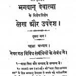 Bhagawan Devatma Ke Vishesh Lekh Aur Upadesh Bhag - 2 by श्री रत्नचन्द्र - Shri Ratan Chandra