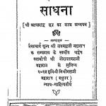 Bhagawan Mahaveer Ki Sadhana by मिश्रीमल जी महाराज - Mishrimal Ji Maharaj