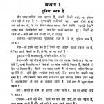 Bhago Nahin Duniya Ko Badalo by राहुल सांकृत्यायन - Rahul Sankrityayan