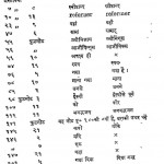 Bhagvan Parshvanath by कामता प्रसाद जैन - Kamta Prasad Jain