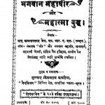 Bhagwan Mahaveer Aur Mahatma Buddh by कामता प्रसाद जैन - Kamta Prasad Jain
