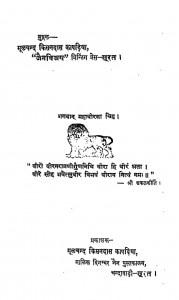 Bhagwan Mahaveer by मूलचंद किसनदास कपाडिया -Moolchand Kisandas Kapadiya