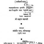 Bhagwati Katha Khand 36 by श्री प्रभुदत्त ब्रह्मचारी - Shri Prabhudutt Brahmachari