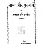 Bhagya Aur Purusharth Va Takadir Aur Tadavir by सूरजभान वकील - Surajbhan Vakil