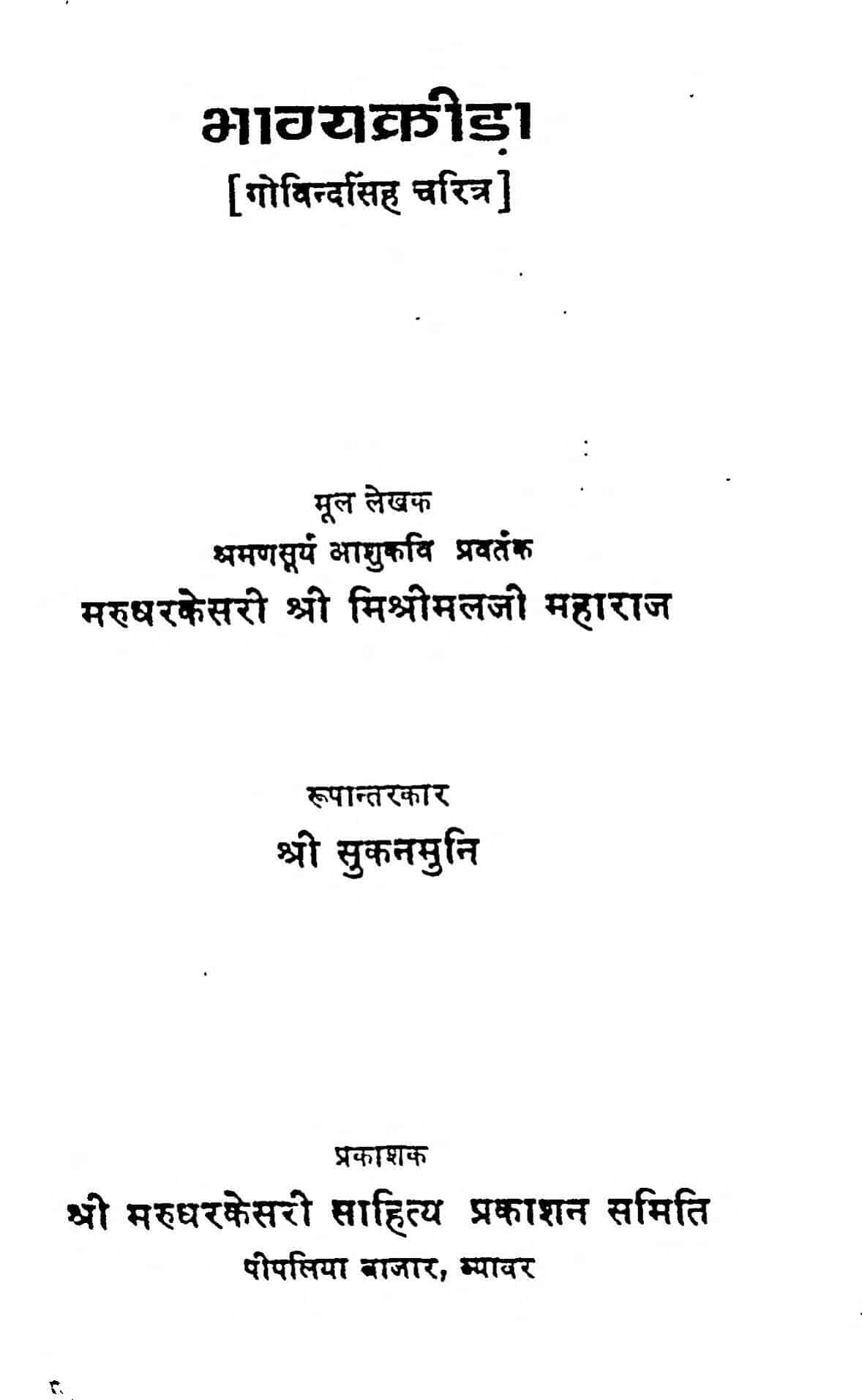 Book Image : भाग्यक्रीडा - Bhagya Krida