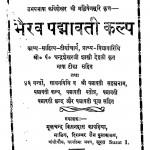 Bhairav Padmavati Kalp by चन्द्रशेखर शास्त्री - Chandrashekhar Shastri