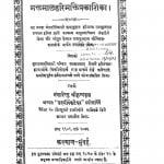 Bhakt Mal Hari Bhakt Prakashika by गंगाविष्णु श्रीकृष्णदास - Ganga Vishnu Shrikrishnadas