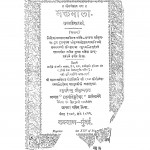 Bhaktamala by कृष्णचंद्र - Krishnachandra