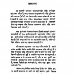 Bhaktamer Shatdvayi by लालारामजी शास्त्री - Lalaramji Shastri