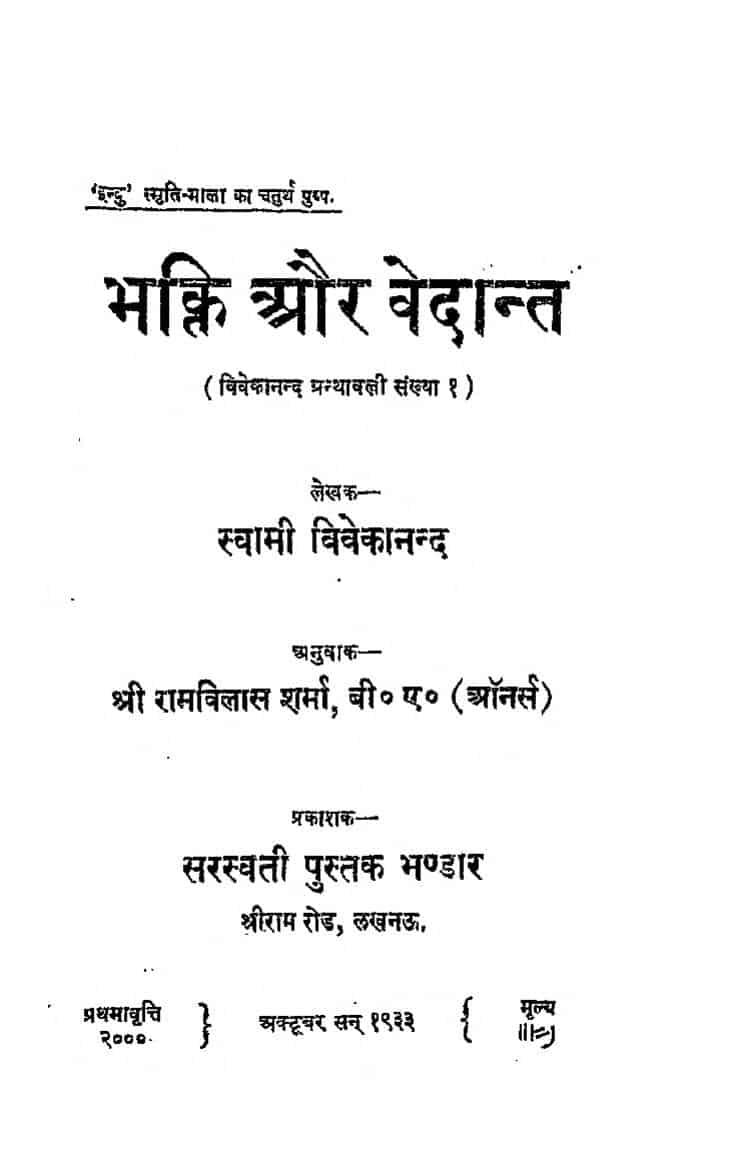 Book Image : भक्ति और वेदान्त - Bhakti Aur Vedant