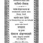 Bhamini - Vilas by महावीर प्रसाद द्विवेदी - Mahaveer Prasad Dwivedi