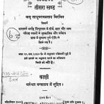 Bharat Bhraman 3 by साधु चरण प्रसाद - Sadhu Charan Prasad