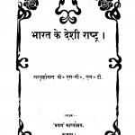 Bharat Ke Deshi Rashtra by श्री सम्पूर्णानन्द - Shree Sampurnanada