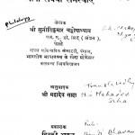 Bharat Ki Bashaen Aur Bhasha Sambandi Samasyaen  by सुनीति कुमार - Suniti Kumar
