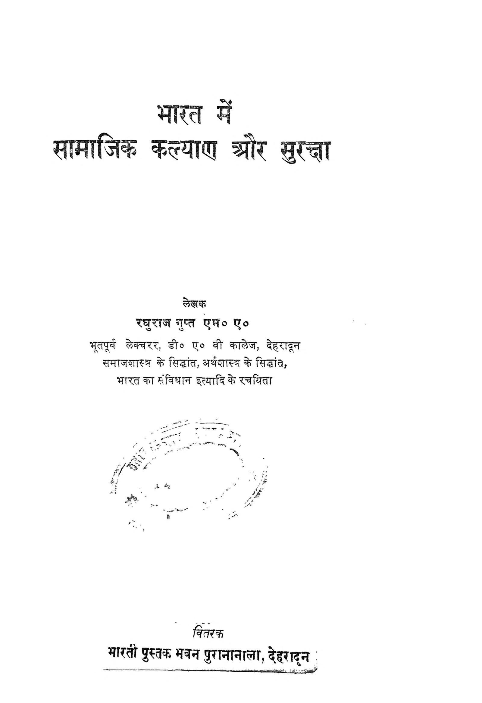 Book Image : भारत में सामाजिक कल्याण और सुरक्षा  - Bharat Men Samajik Kalyan Aur Suraksha