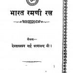 Bharat Ramani Ratn by भाई परमानन्द - Bhai Paramanada