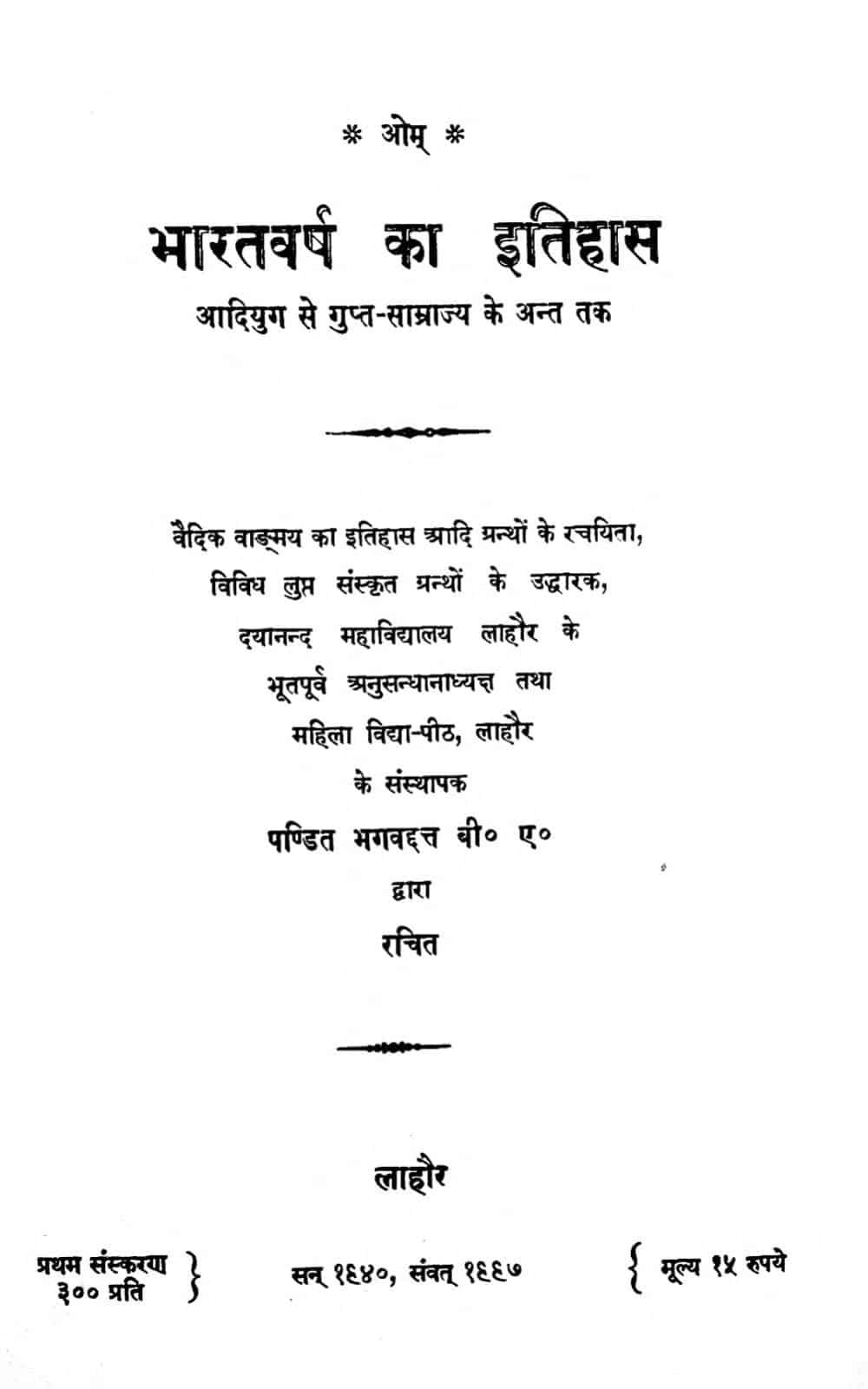 Book Image : भारत वर्ष का इतिहास  - Bharat Varsh Ka Itihas