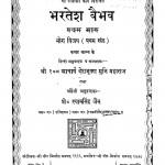 Bharatesh Vaibhav Bhag - 1  by आचार्या देशभूषण मुनि जी महाराज -aacharya deshbhushn muni ji maharaj