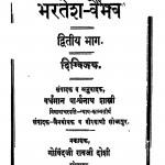 Bharatesh - Vaibhav Bhag - 2  by दिग्विजय सिंह - Digvijay Singh