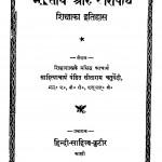 Bharatiy Aur Yoropiy Shiksha Ka Itihas by पं. सीताराम चतुर्वेदी - Pt. Sitaram Chaturvedi