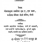 Bharatiy Majadur by श्री शंकरसहाय सक्सेना - Sri Shankarsahay Saksena