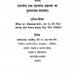 Bharatiy Niti - Vigyan by रामनारायण 'यादवेन्दू ' - Ram Narayan 'Yadawendu'