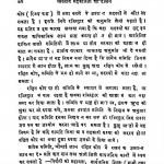 Bharatiy Sahakarita Andolan by शंकर सहाय सक्सेना - Shankar Sahay Saxena
