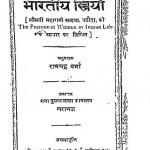 Bharatiy Striyan by रामचन्द्र वर्मा - Ramchandra Verma