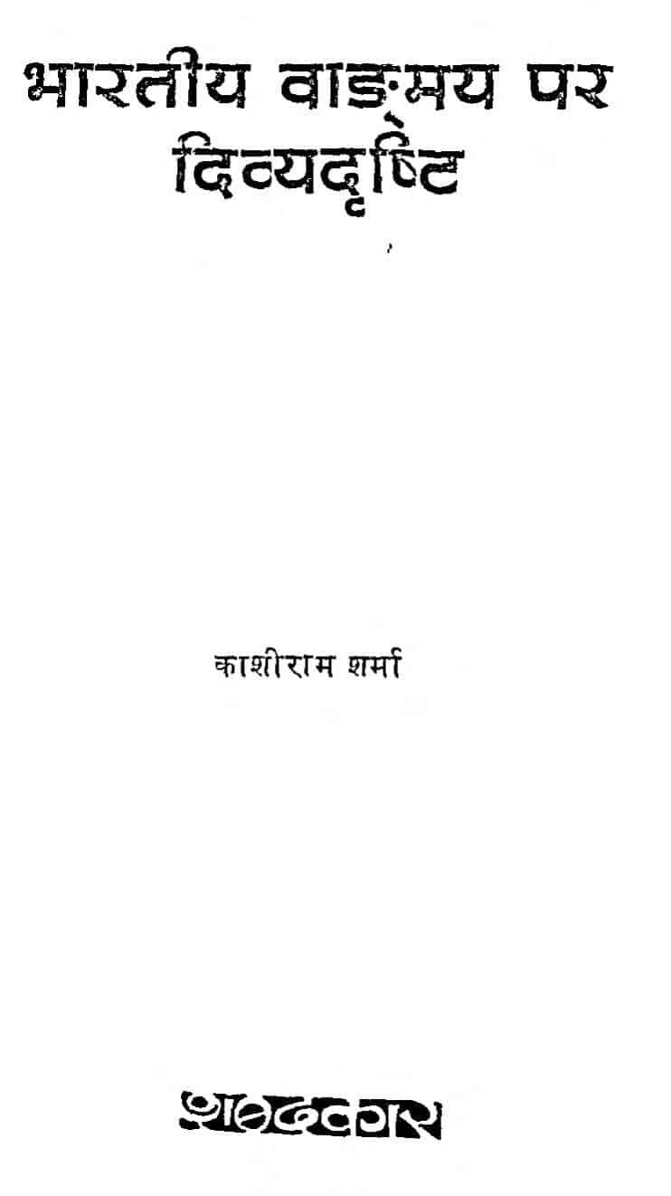Book Image : भारतीय वाड़मय पर दिव्यदृष्टि  - Bharatiy Vadmay Par Divya Drishti