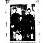 Bharatiy Vyapariyon Ka Parichay Pratham Bhag by चन्द्रराज भंडारी विशारद - Chandraraj Bhandari Visharad
