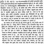 Bharatiya Sanskriti Ka Vikas Khand by मंगलदेव शास्त्री - Mangaldev Sastri