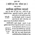 Bharatvarsh Ka Itihas-2 by वेदव्यास - Vedvyas